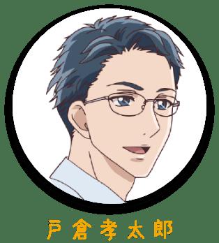 戸倉_サムネイル