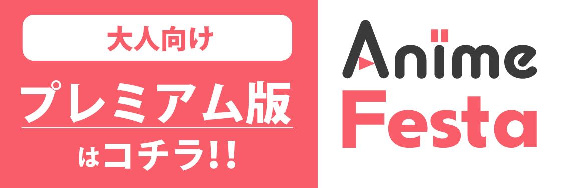 AnimeFesta アニメショップはこちら