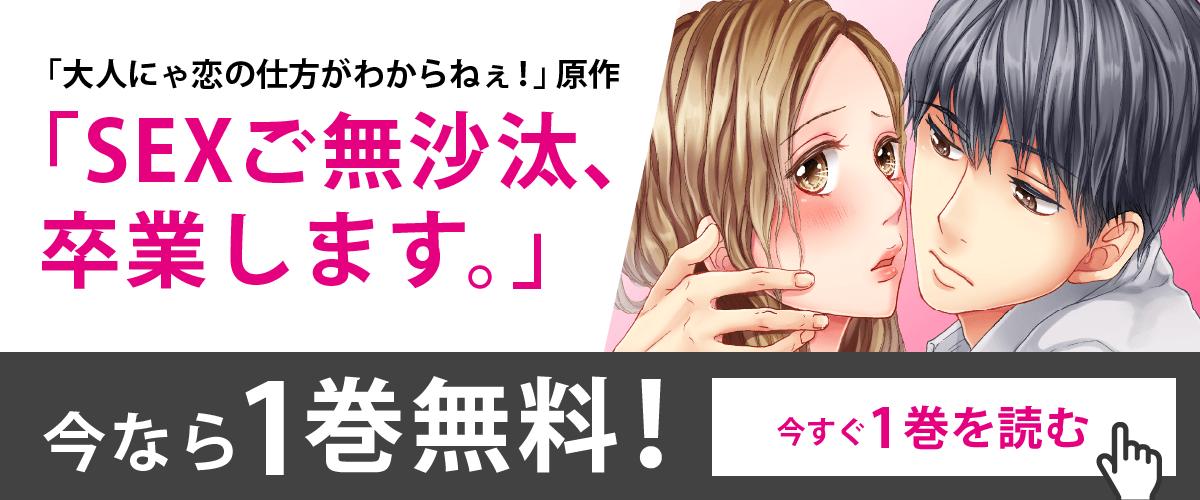 原作コミック1巻無料